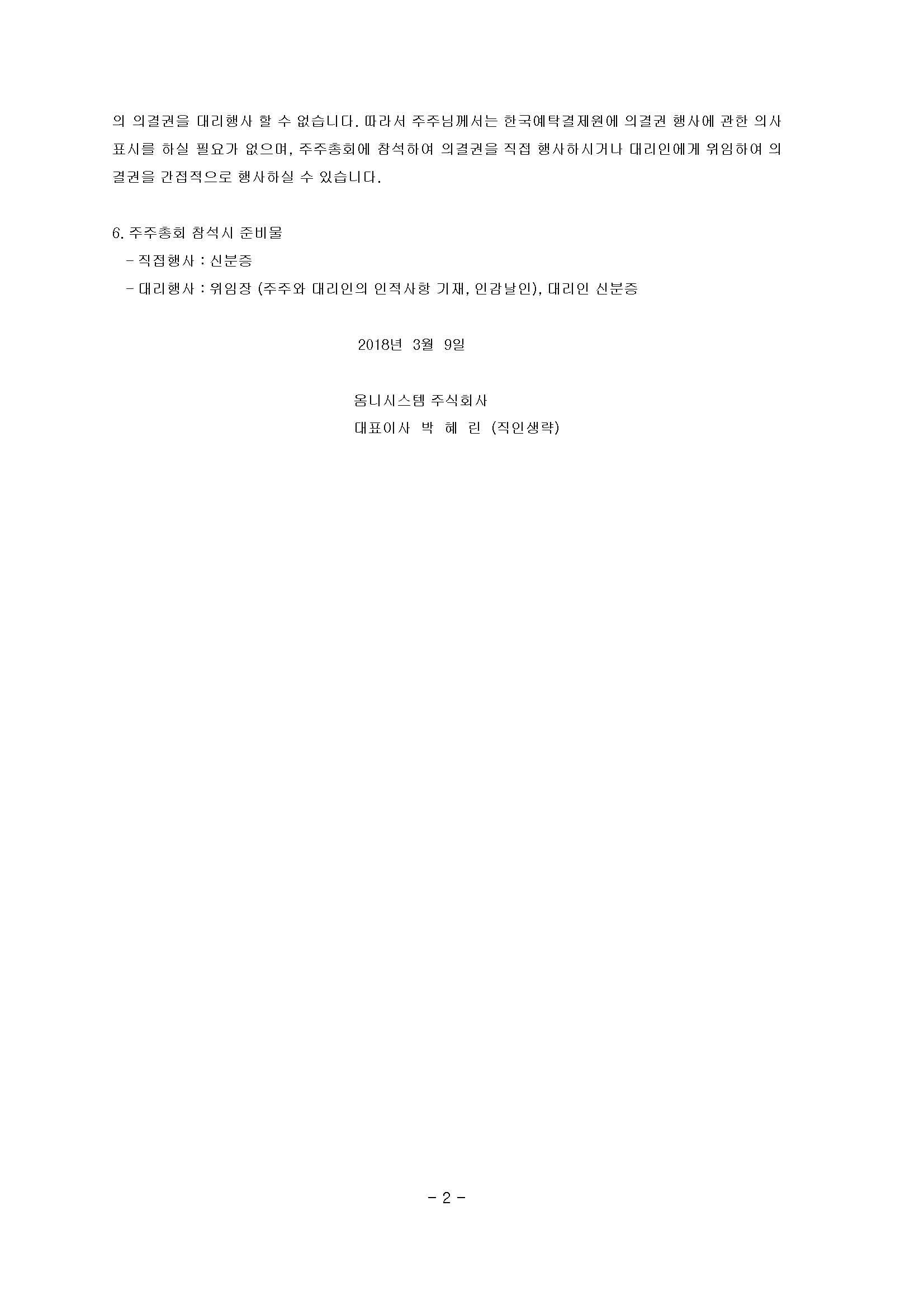 20180309 주주총회 소집공고-옴니시스템_페이지_03.jpg