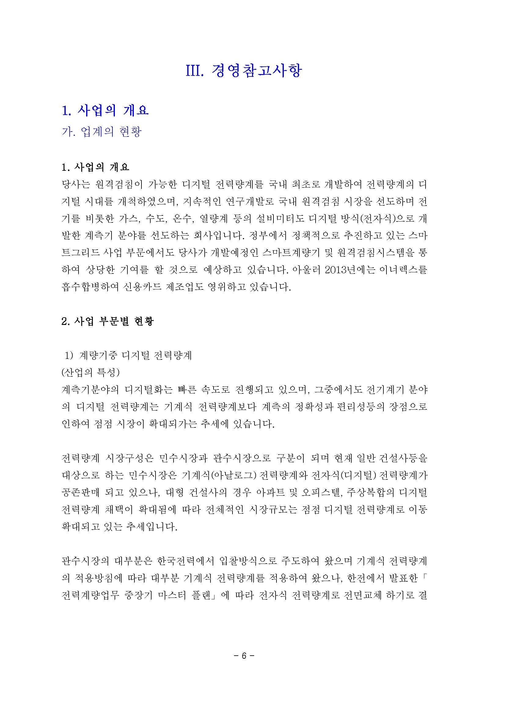 20180309 주주총회 소집공고-옴니시스템_페이지_07.jpg