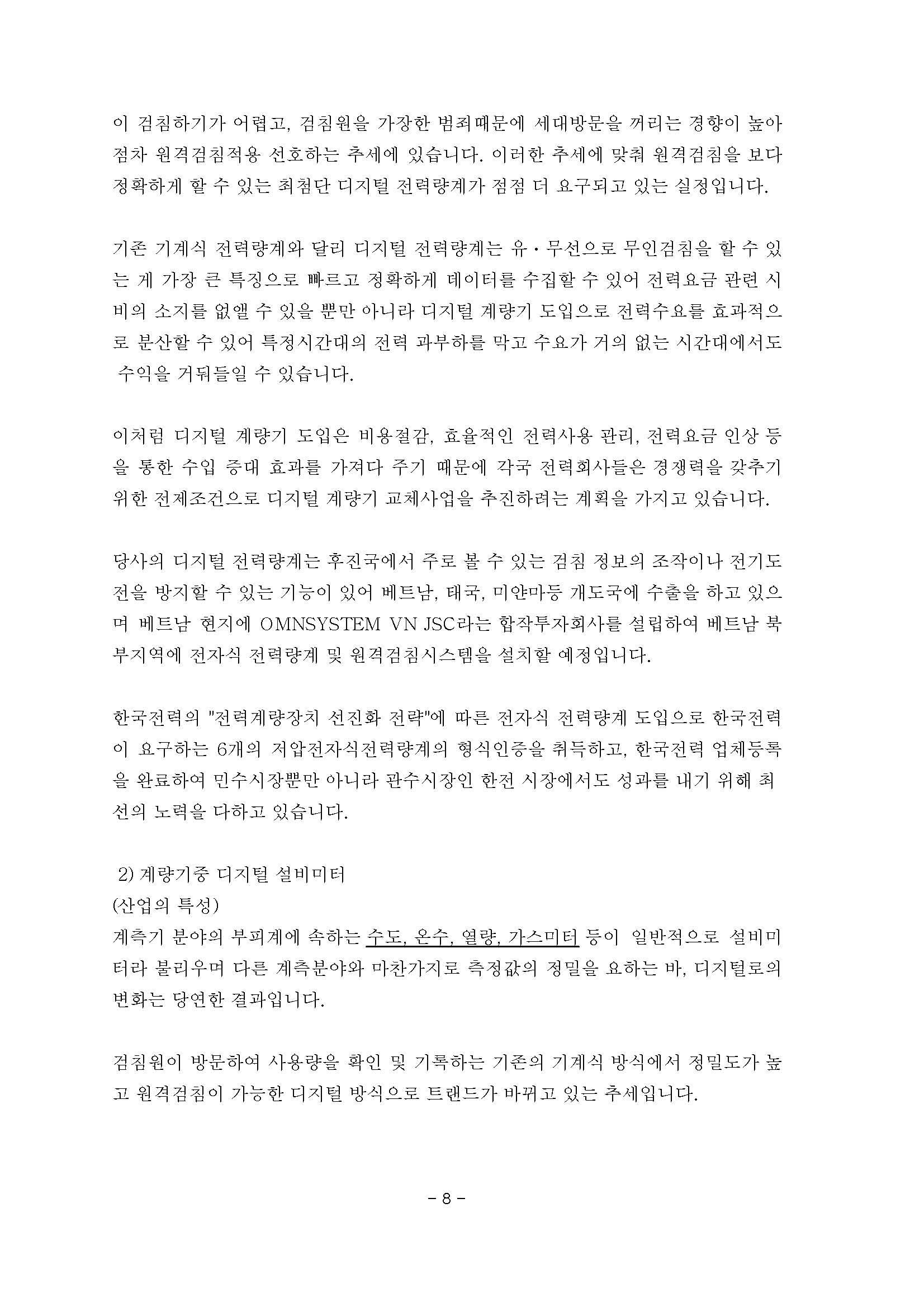 20180309 주주총회 소집공고-옴니시스템_페이지_09.jpg