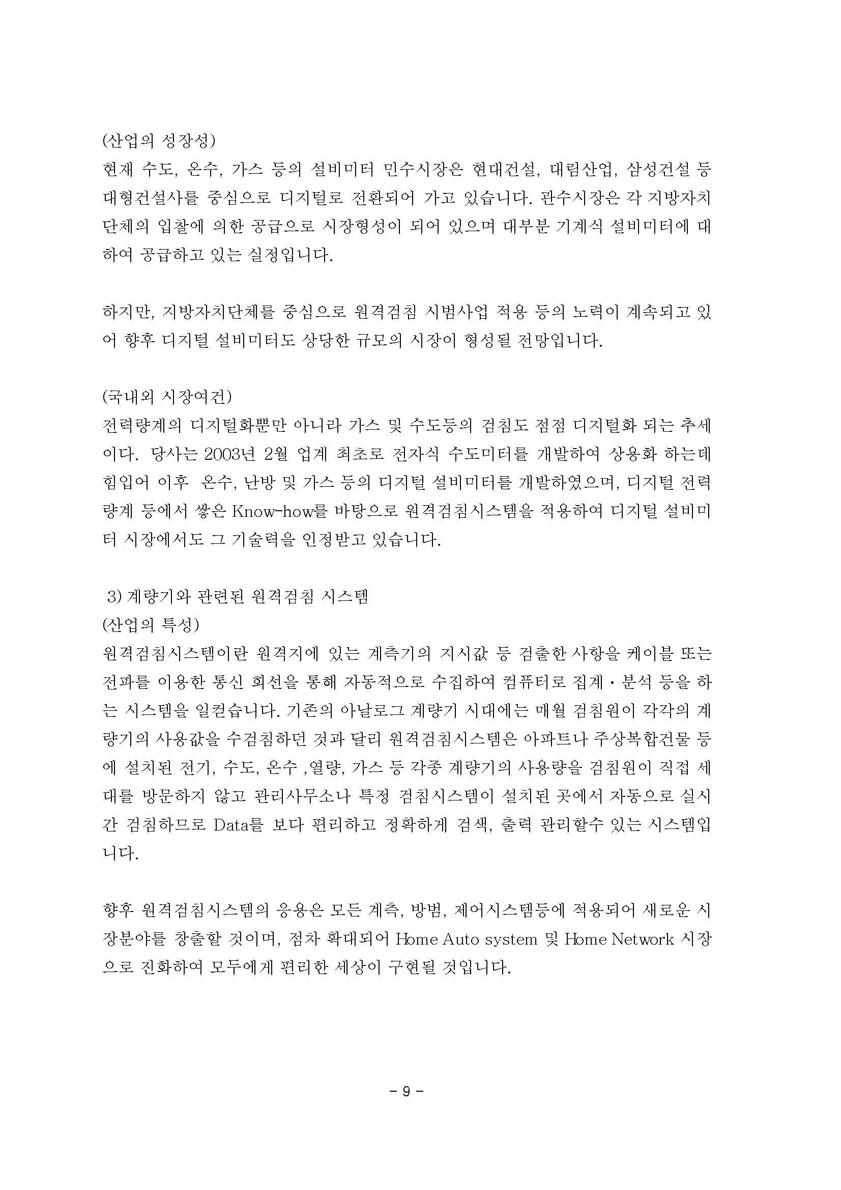 20180309 주주총회 소집공고-옴니시스템_페이지_10.jpg
