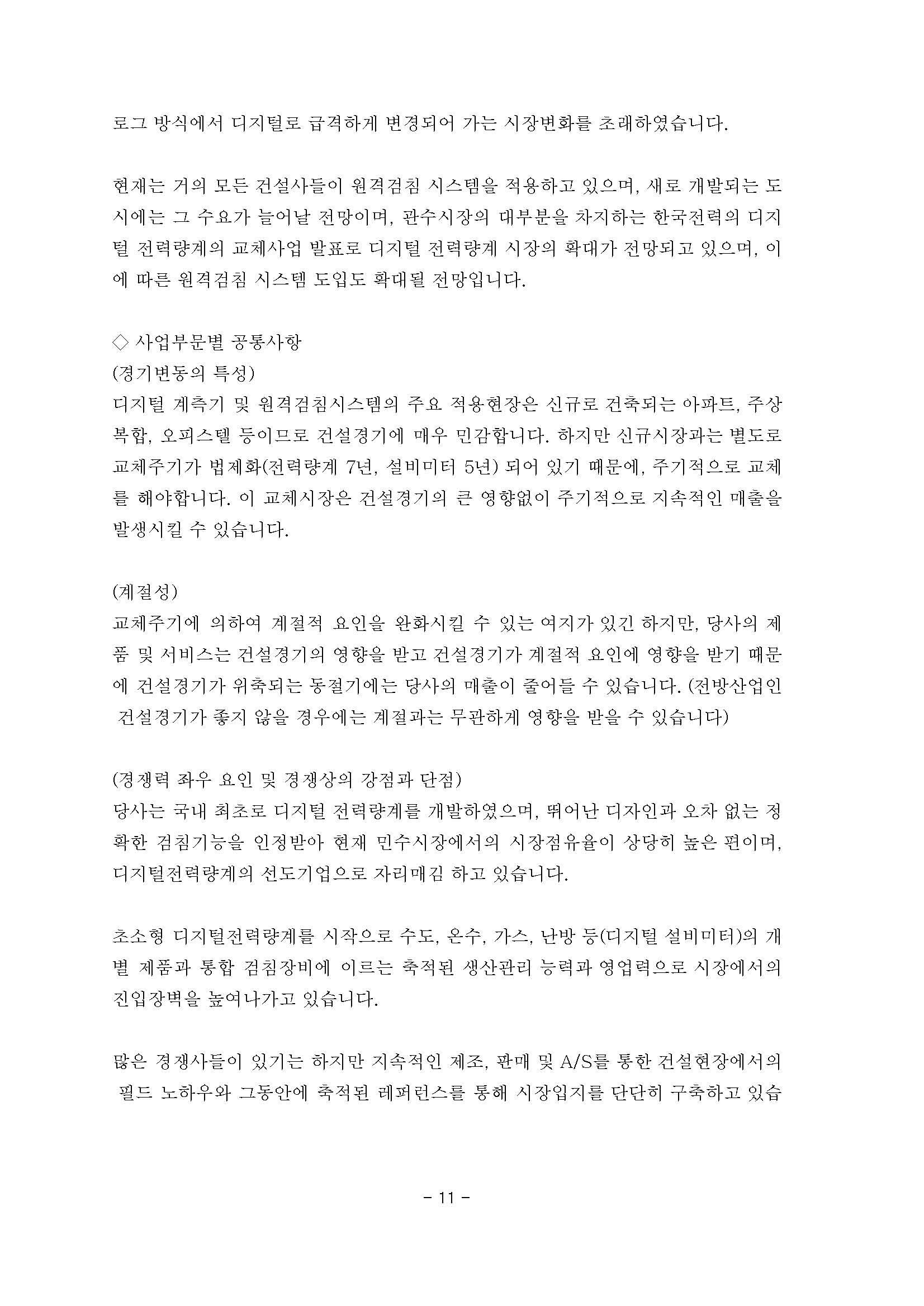 20180309 주주총회 소집공고-옴니시스템_페이지_12.jpg