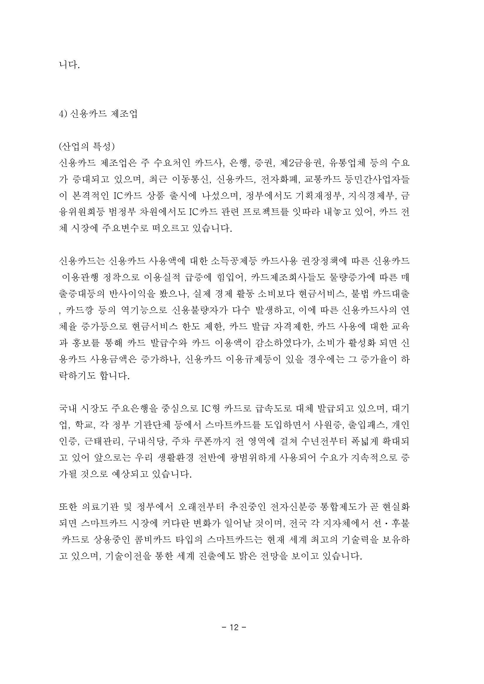 20180309 주주총회 소집공고-옴니시스템_페이지_13.jpg