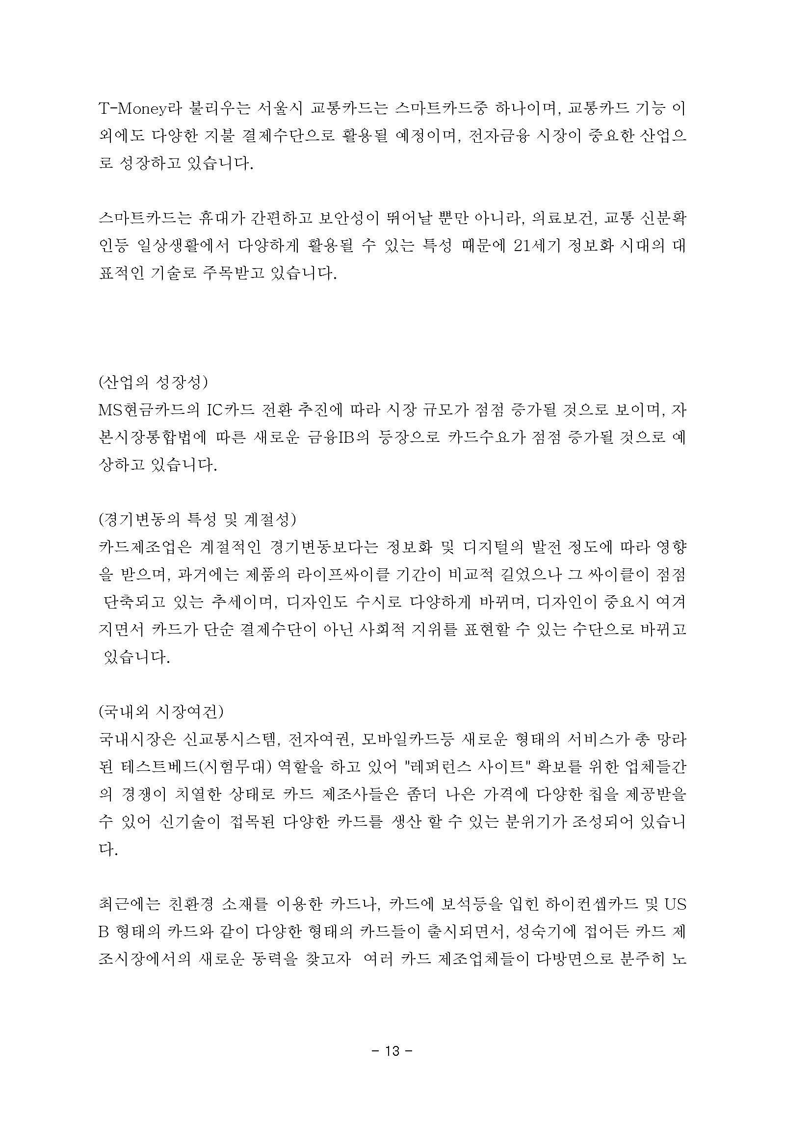 20180309 주주총회 소집공고-옴니시스템_페이지_14.jpg