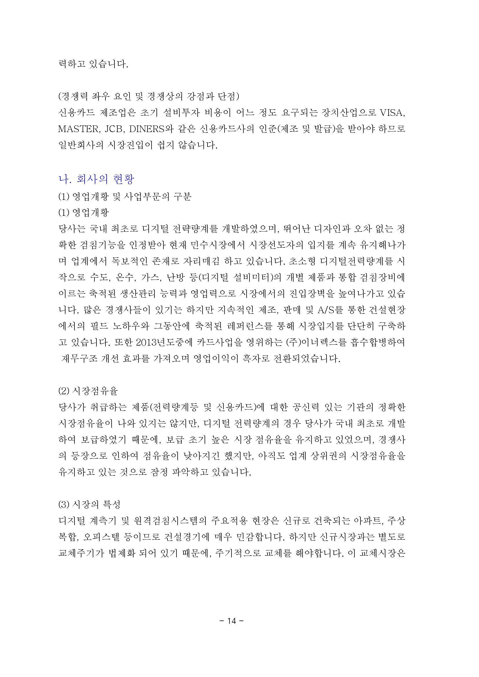 20180309 주주총회 소집공고-옴니시스템_페이지_15.jpg