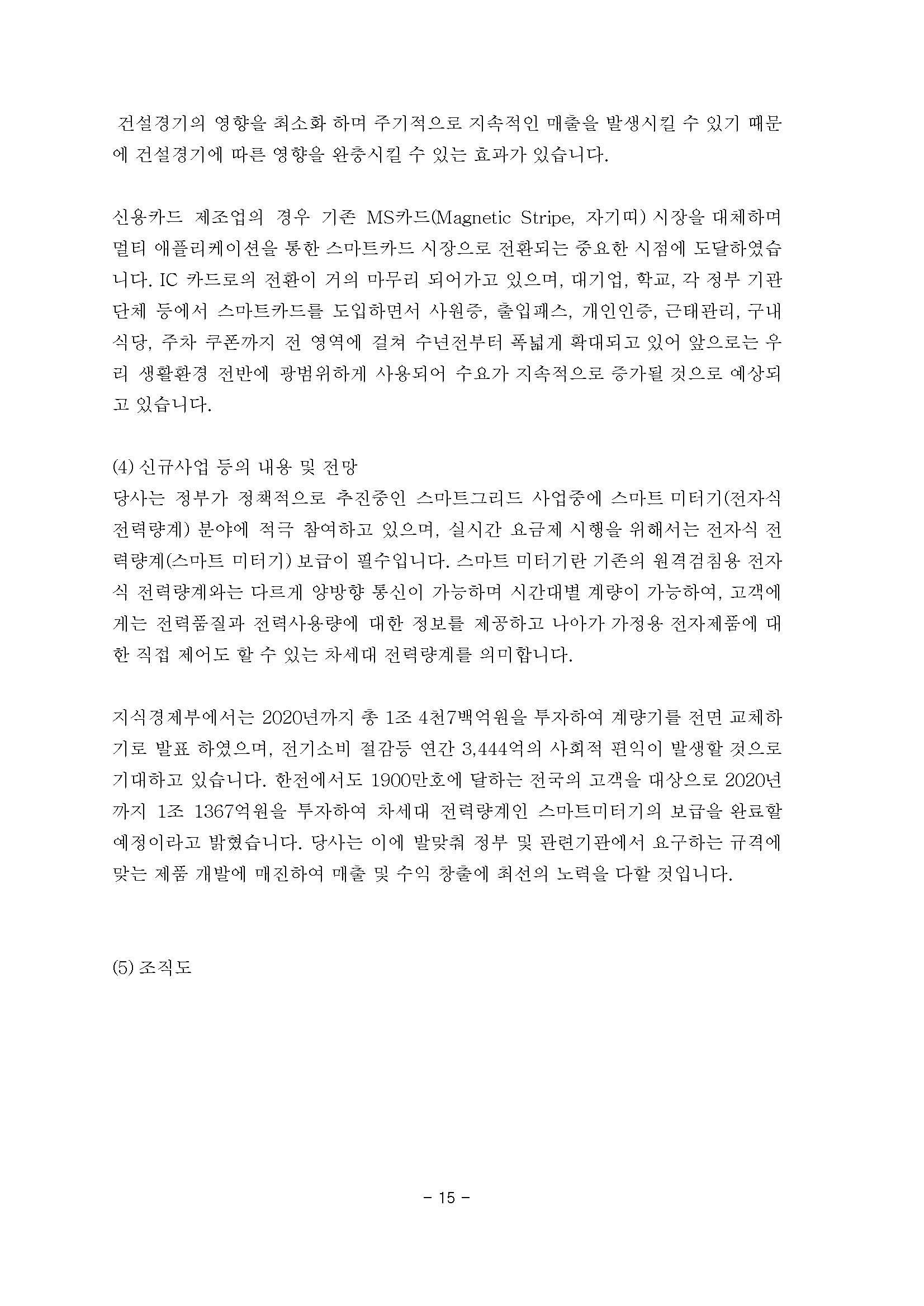 20180309 주주총회 소집공고-옴니시스템_페이지_16.jpg