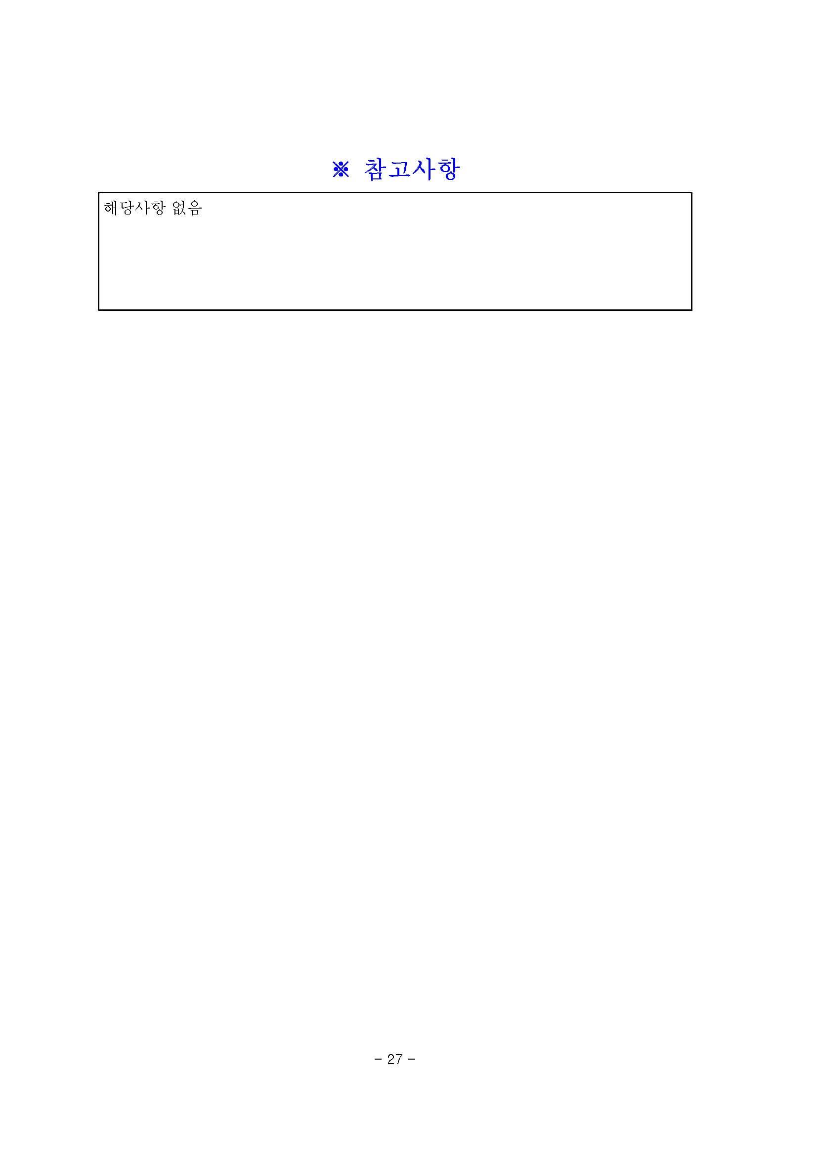 20180309 주주총회 소집공고-옴니시스템_페이지_28.jpg